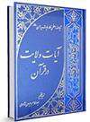 کتاب آیات ولایت در قرآن