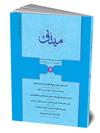دو فصلنامه پژوهشهای قرآنی - شماره 4