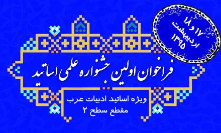 فراخوان اولين جشنواره علمي اساتيد