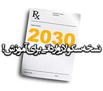 سند محرمانه دولت