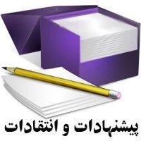 دانلود آیین نامه نظام پیشنهادهای مرکز مدیریت حوزه های علمیه خواهران