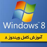 آموزش ویندوز 8