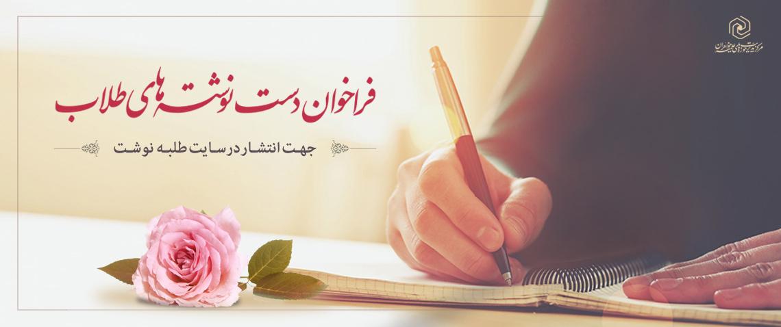 وبلاگ نوشتههای خود را جهت انتشار در طلبه نوشت برای ما ارسال کنید.