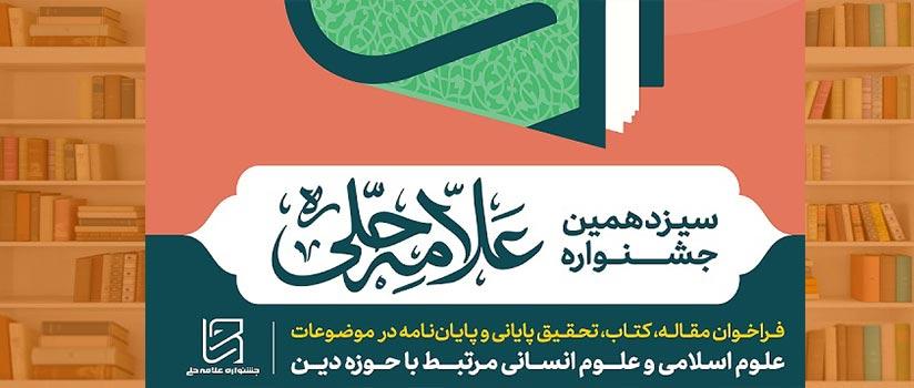 تمدید مهلت ثبتنام در سیزدهمین جشنواره علامه حلی