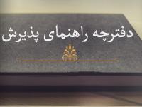 دفترچه راهنمای پذیرش