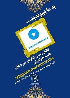 کانال رسمی تلگرام حوزه های علمیه خواهران