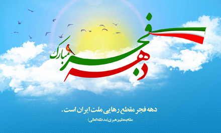 سالروز دهه مبارک فجر انقلاب اسلامی گرامی باد