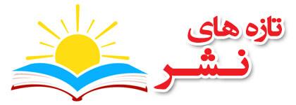 آثار جدید منتشر شده مرکز نشر هاجر