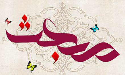 عید سعید مبعث مبارک باد