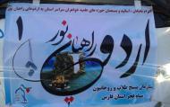 راهیان نور حوزه  علمیه خواهران استان فارس