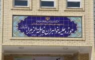 مراسم افتتاحیه ساختمان جدید و آغاز سال تحصیلی مدرسه علمیه خواهران فاطمه الزهرا س کبود راهنگ