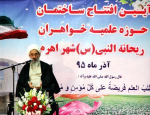 افتتاح ساختمان حوزه علمیه ریحانه النبی شهر اهرم