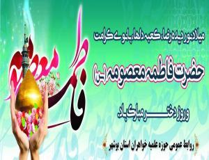 جشن بزرگ میلاد حضرت معصومه سلام الله علیها در مصلای بوشهر