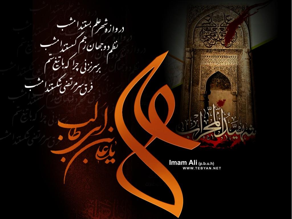 Image result for شهادت امام علی علیه السلام