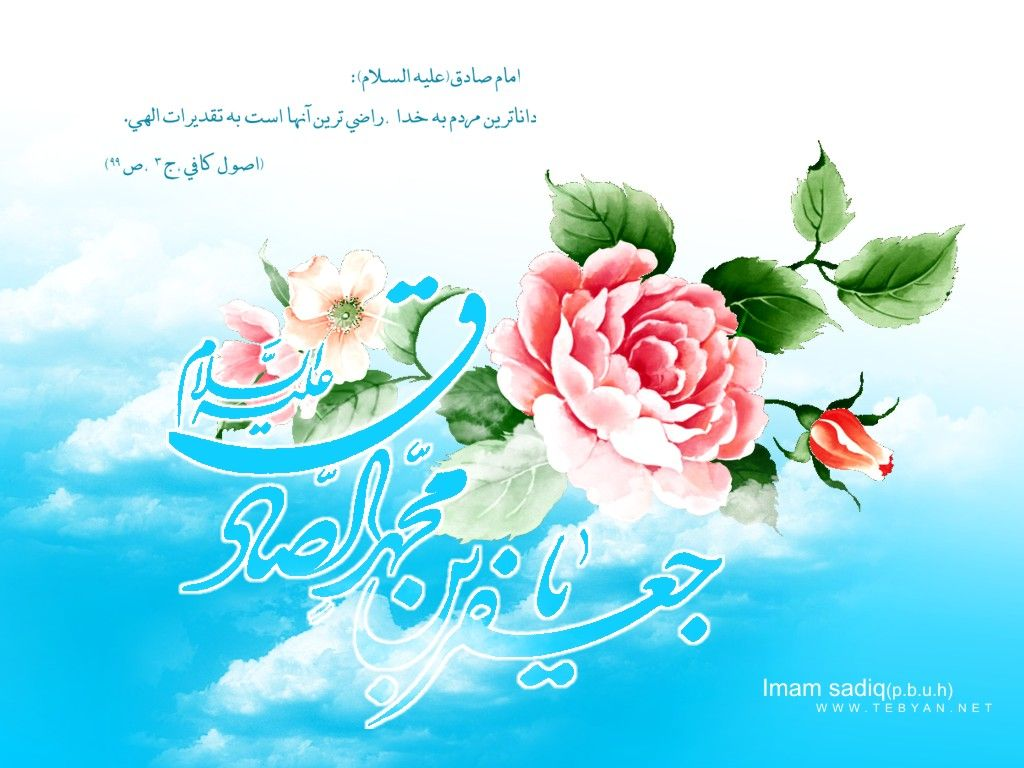 Image result for ‫ولادت امام صادق‬‎