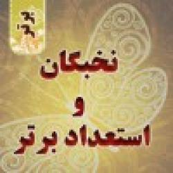 تهران نشست کارشناسان امور نخبگان برتر
