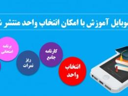 تولید و انتشار نرم افزار جامع آموزش ویژه طلاب خواهر