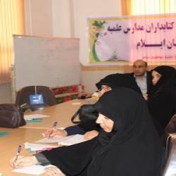ایلام کارگاه آموزشی کتابداران مدارس علمیه خواهران استان