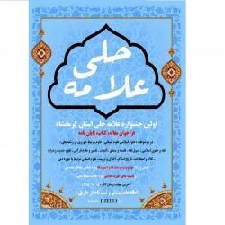 رشد 400 درصدی آثار علامه حلی در استان کرمانشاه