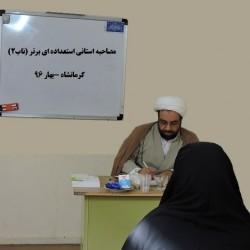 برگزاری مرحله استانی مصاحبه استعدادهای برتر در استان کرمانشاه