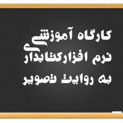 دوره آموزشی -کارگاهی نرم افزار ویژه کتابداران و بازدید از کتابخانه مدرسه الزهرا-س- «به روایت تصویر»
