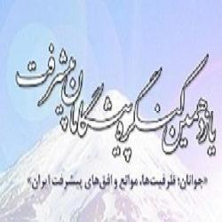 تهران یازدهمین کنگره پیشگامان پیشرفت