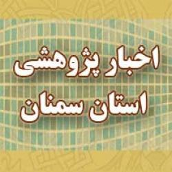 سمنان - همکاری حوزه علمیه خواهران استان سمنان با ستاد امربه معروف و نهی از منکر استان