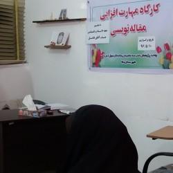 مازندران خبر برگزاری از کارگاه مقاله نویسی