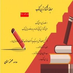 سمنان مسابقه اثرگذارترین کتاب