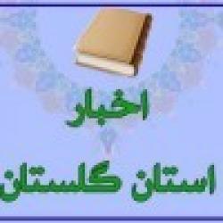 گلستان- بازدید از نمایشگاه کتاب