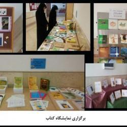 یزد نمایشگاه عرضه و فروش کتاب  موسسه آموزش عالی امام حسین