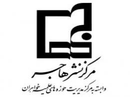 عرضه آثار بیش از 85 ناشر در چهارمین نمایشگاه تخصصی کتاب حوزه های علمیه خواهران