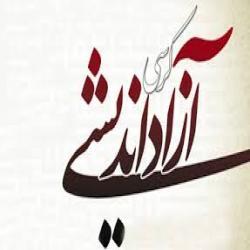 تهران برگزاری کرسی آزاداندیشی عفاف در فکر مرکز تخصصی حضرت فاطمه س تهران