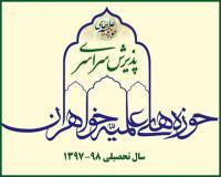 ثبت نام حوزه علمیه خواهران 97-98