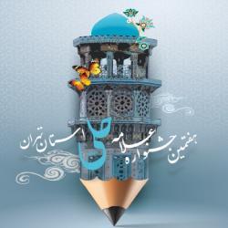 تهران برگزاری مراسم اختتامیه هفتمین جشنواره استانی علامه حلی ره