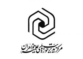 مرکز پژوهشهای اسلامی نورالزهرا قم افتتاح شد