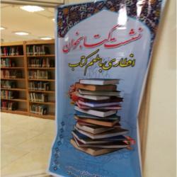 سمنان برگزاری نشست با محوریت کتابخوانی و افطاری با طعم کتاب در کتابخانه عمومی بسطام