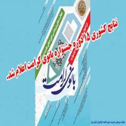 استان یزد رتبه اول کشوری پانزدهمین دوره جشنواره بانوی کرامت را در بخش پایان نامه کسب کرد.