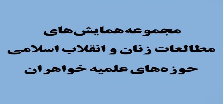 مجموعه همایش های مطالعات زنان و انقلاب اسلامی برگزار میشود
