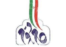 فراخوان همایش ملی تبیین گام دوم انقلاب اعلام شد