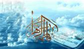 حضرت زهرا(س) در خطبه فدکیه برای بیداری باورها از زبان فطرت استفاده کردند