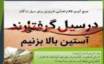 کمکهای نقدی و غیر نقدی مدرسه علمیه خواهران حضرت زینب(س) یزد به سیلزدگان سیستان و بلوچستان ارسال شد