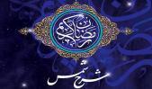 برنامه های مرکز مدیریت حوزه های علمیه خواهران در ماه مبارک رمضان