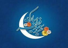 مدیران حوزه های علمیه خواهران استان ها فرارسیدن عید سعید فطر را تبریک گفتند