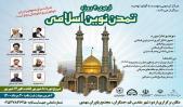 اردوی تمدن نوین اسلامی برگزار میشود