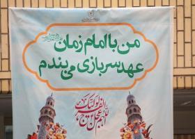 کارکنان حوزههای علمیه خواهران با امام زمان(عج) تجدید پیمان کردند