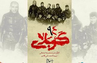 «کربلای 94» مستند جدید سفیرفیلم برای چهلم شهدای غواص