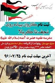 ثبت نام اردوی پیاده روی کربلای معلا ویژه اربعین حسینی