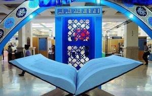 رونمایی از سایت پژوهشی ترجمه قرآنی در نمایشگاه قرآن