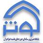 پایگاه خبری حوزههای علمیه خواهران